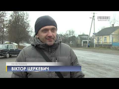 TVRivne1 / Рівне 1: У Корнині місцеві допомагали рятувальникам гасити пожежу