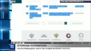 Роспотребнадзор запустил новый интернет-портал (Новости 03.03.16)(, 2016-03-03T07:16:00.000Z)