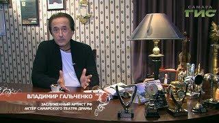 Владимир Гальченко, Самарский театр драмы (5 часть)