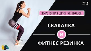 ХУДЕЕМ ДОМА!!! Тренировка для похудения с фитнес резинкой.