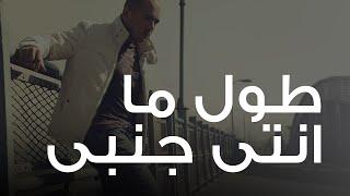 محمود العسيلى - طول ما انتي جنبي  | Mahmoud El Esseily - Tool Manty Ganby