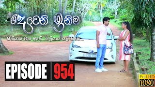 Deweni Inima | Episode 954 03rd December 2020 Thumbnail