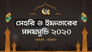 Ramadan Calendar 2020 | সেহরি ও ইফতারের সময়সূচি 2020 | ইফতারের সময়সূচি ২০২০