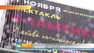 Рекламные щиты в Сибири идут под снос(, 2015-10-26T14:46:30.000Z)