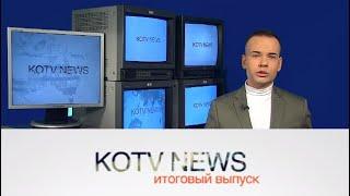 KOTV NEWS ИТОГОВЫЙ ВЫПУСК