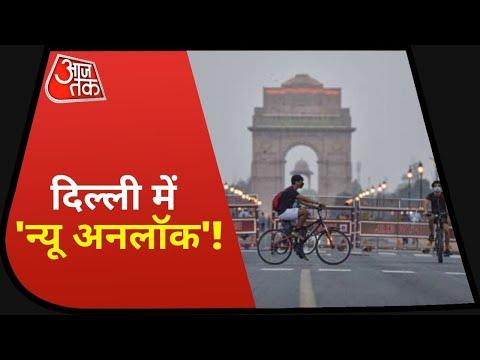 Unlock In Delhi : राजधानी में खुले सभी बाजार लेकिन स्कूल-कॉलेज के लिए करना होगा इंतजार