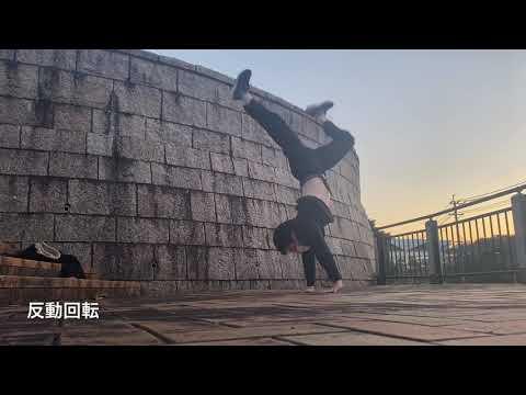 【ブレイクダンス】縦系トレーニング