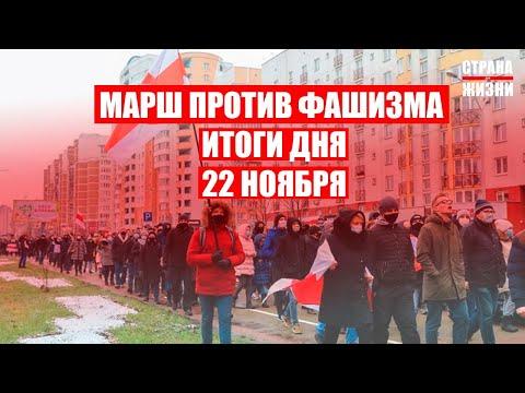 Марш против фашизма // Спец эфир // Итоги дня