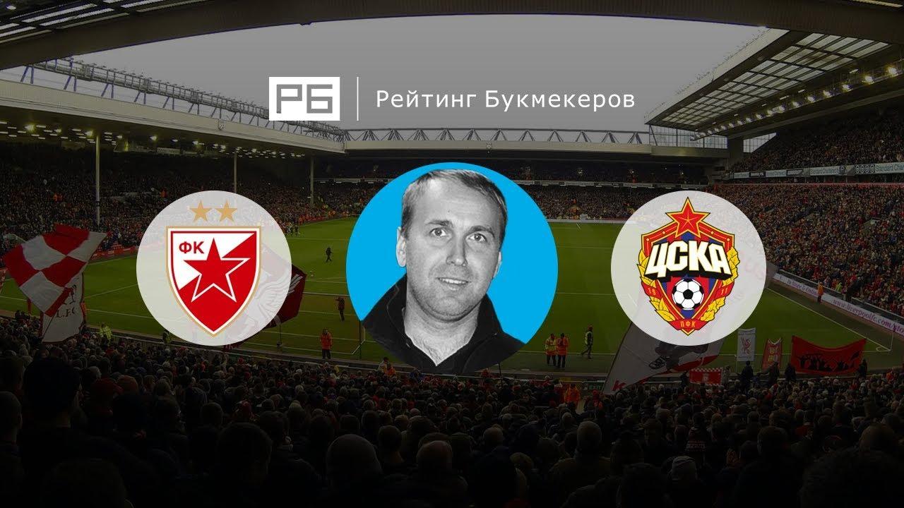 Прогноз на матч Црвена Звезда - ЦСКА М