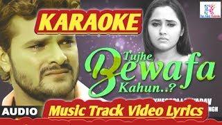 Tujhe Bewafa Kahun | तुझे बेवफा कहूँ | Bhojpuri Karaoke Track With Lyrics By Ram Adesh Kushwaha
