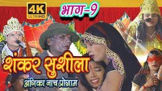 Shankar Sushila Nach Program Part 9 ~ शंकर शुशीला अंगिका नाच प्रोग्राम Bhojpuri Special Nach 2019
