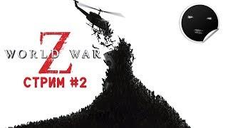 World War Z Прохождение игры   Война Миров Z - Стрим 2