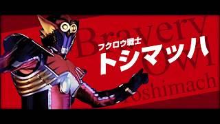 ご当地ヒーロー、フクロウ戦士トシマッハの主題歌! うた/作詞:コタニキ...