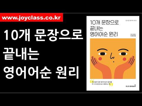 [영어 잘하는 법] 10개 문장으로 끝내는 영어�