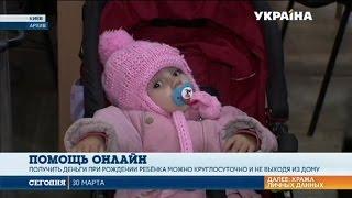 видео Выплаты при рождении ребенка