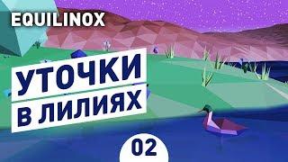 УТОЧКИ В ЛИЛИЯХ! - #2 EQUILINOX ПРОХОЖДЕНИЕ