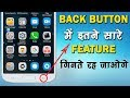 20+ Features of Android Back Button | Back Button Secret Tricks