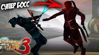 СУПЕР БОСС ИТУ БИТВА Shadow Fight 3