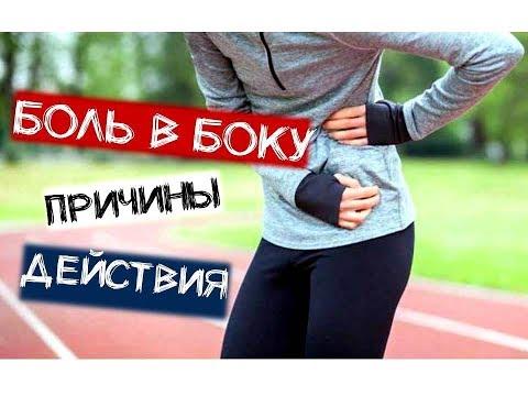 Боль в боку во время бега