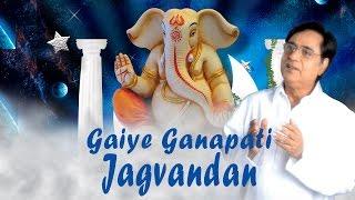Gaiye Ganpati Jagvadan | Shri Ganesh | Devotional