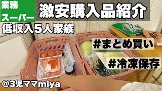【業務スーパー】初購入品と下味冷凍/五人家族/節約生活