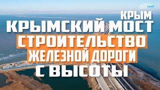 Крымский мост. Кадры с высоты. Последние новости строительства железной дороги. Крым сегодня.