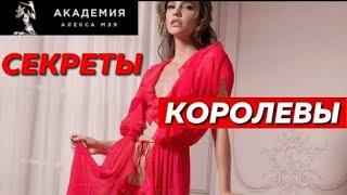 ღ ♥ СЕКРЕТЫ КОРОЛЕВЫ - Алекс Мэй
