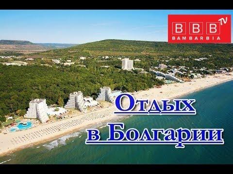 Болгария - пляжный отдых, отдых на море - обзор отелей и курортов. Виза в Болгарию
