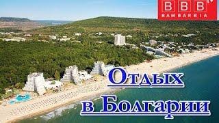 Болгария - пляжный отдых, отдых на море - обзор отелей и курортов. Виза в Болгарию(, 2014-06-27T10:38:46.000Z)