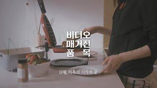 작지만 따뜻한 나만의 1인 주방 가전(feat. 유파 …
