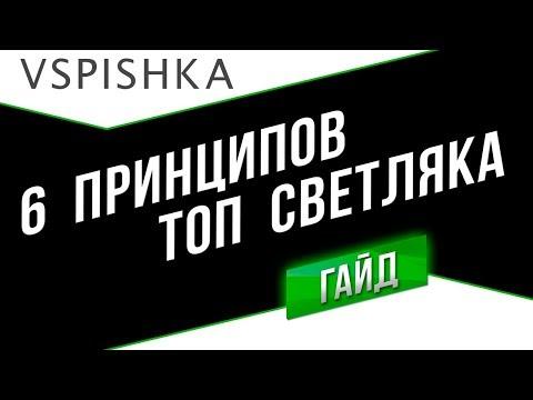 WOT Основы: 6 Правил для ТОП Светляков - Гайд для ЛТ