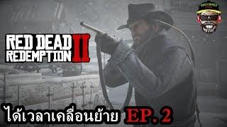 Red Dead Redemption 2 - ได้เวลาเคลื่อนย้าย (EP. 2) TH
