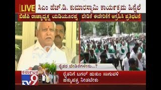 BS Yeddyurappa Reacts On CM HD Kumaraswamy Statement And Farmers Protest
