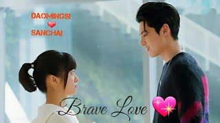 Daomingsi x Shanchai /Brave love  沉月 王鹤棣