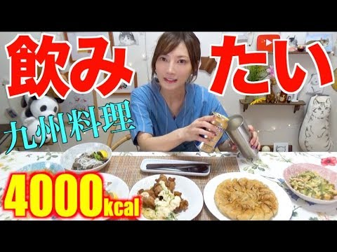 【mukbang】-drinking-while-trying-kyushu-food!!-[tasty-&-happy-food]-4000kcal-[cc-available]