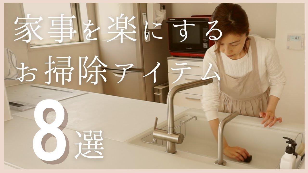 家事を楽にするお掃除アイテム8選/家を綺麗に保つための月に1度のお掃除ルーティン/キッチン・お風呂・洗面所掃除/時短家事/Cleaning routine/Clean with me