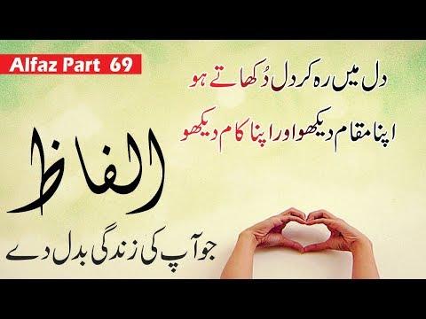 Motiyoun se Qeemti Alfaz || Alfaaz part 69 || Aqwal e zareen || Motivational quotes