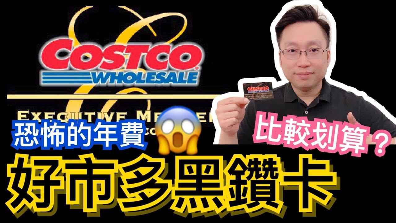 好市多 黑鑽卡 值得辦嗎? costco executive member  金星會員 商業會員【凱爸與小凱】