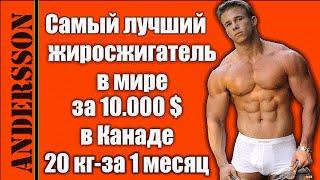 Лучший жиросжигатель в мире за 10.000 $ в Канаде-а в России копейки!