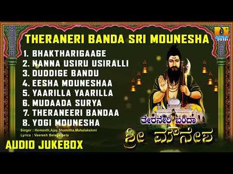 Theraneri Banda Sri Mounesha | Kannada Devotional Songs | Bhakthi Geethegalu