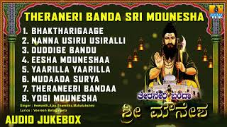 Theraneri Banda Sri Mounesha | Kannada Devotional Songs | Bhakthi Geethegalu