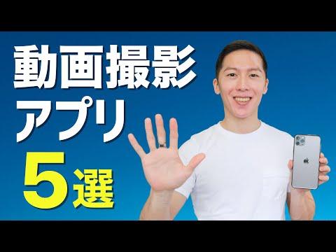 【2020年版】動画撮影にオススメのiPhoneアプリ5選【無料と有料】