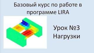 LIRA Sapr Урок №3 Нагрузки
