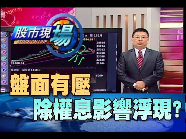 股市現場*鄭明娟20180705-3【除權息 年線抗跌 7月仍處整理波】(黃靖哲)