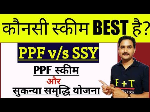 PPF vs SSY || Public Provident Fund vs Sukanya Samriddhi Yojana