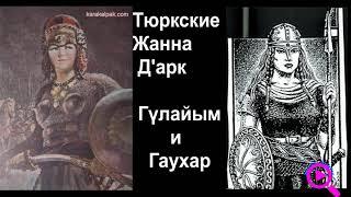 Каракалпакский, самаркандский Эпос Кырк Кыз. Гүлайым и Гаухар