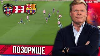Чемпионат слит   Куман, кажись, тоже   Барселона - Леванте 3:3