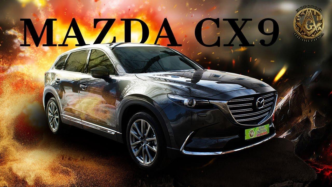 Новая Mazda CX-9 рушит мифы о японских авто. Обзор мазды СХ 9, 2019г.
