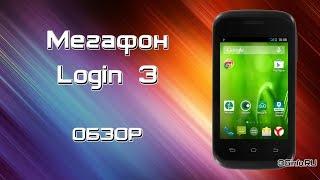 Обзор телефона Мегафон Login 3