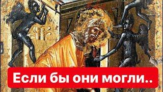 Если бы бесы могли, то съели бы нас живыми. Протоиерей  Андрей Ткачёв.